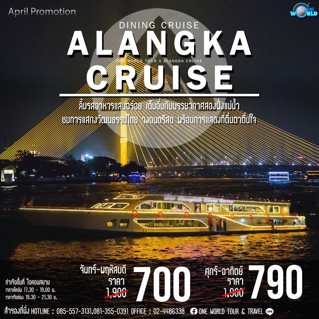 ล่องเรือดินเนอร์อลังก้า (Alangka Cruise) ล่องทุกวัน กรุณาติดต่อเจ้าหน้าที่