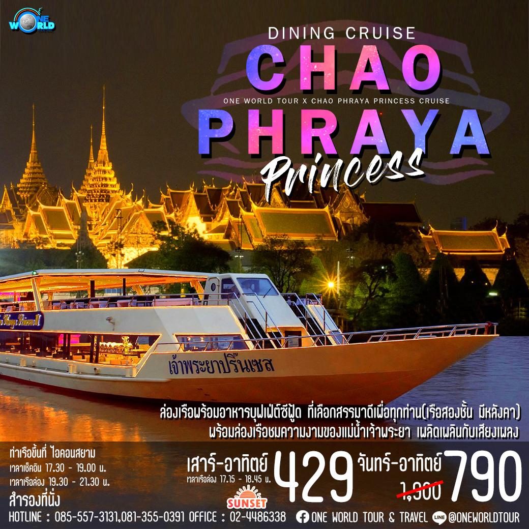 ล่องเรือดินเนอร์เจ้าพระยาปริ๊นเซส (Chao Praya Princess Cruise) ล่องทุกวัน กรุณาติดต่อเจ้าหน้าที่