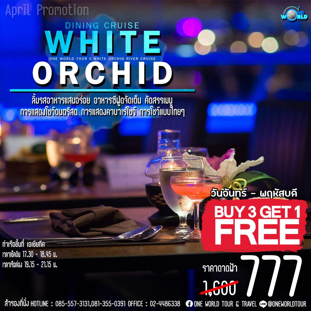 ล่องเรือดินเนอร์ไวท์ออร์คิด (White Orchid) ล่องทุกวัน กรุณาติดต่อเจ้าหน้าที่