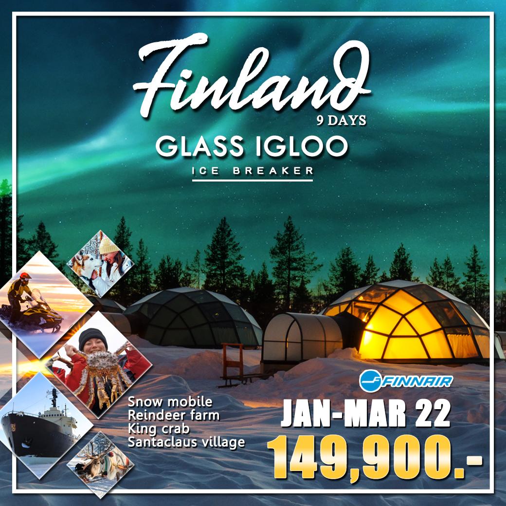 ฟินแลนด์-สโนโมบิล-ล่าแสงเหนือ 9 วัน 6 คืน (AY)