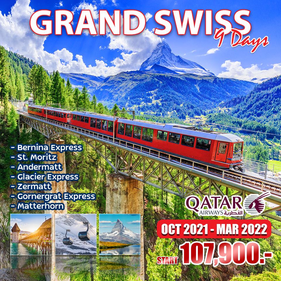 โปรแกรมแกรนด์ สวิตเซอร์แลนด์ 9 วัน 6 คืน (QR) พักเซอร์แมท