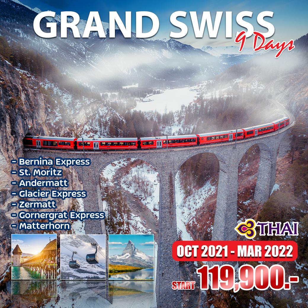 โปรแกรม แกรนด์สวิตเซอร์แลนด์ 9 วัน 6 คืน (TG)