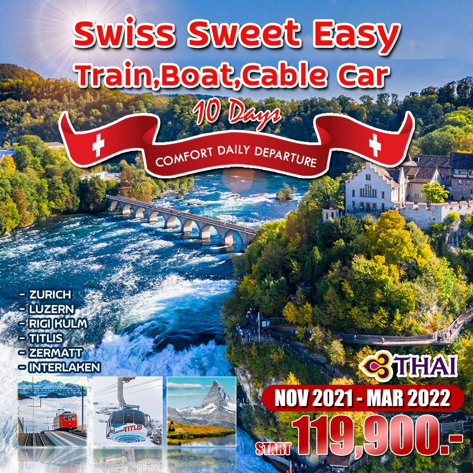 โปรแกรม Swiss Sweet By Train 10 Day (TG)