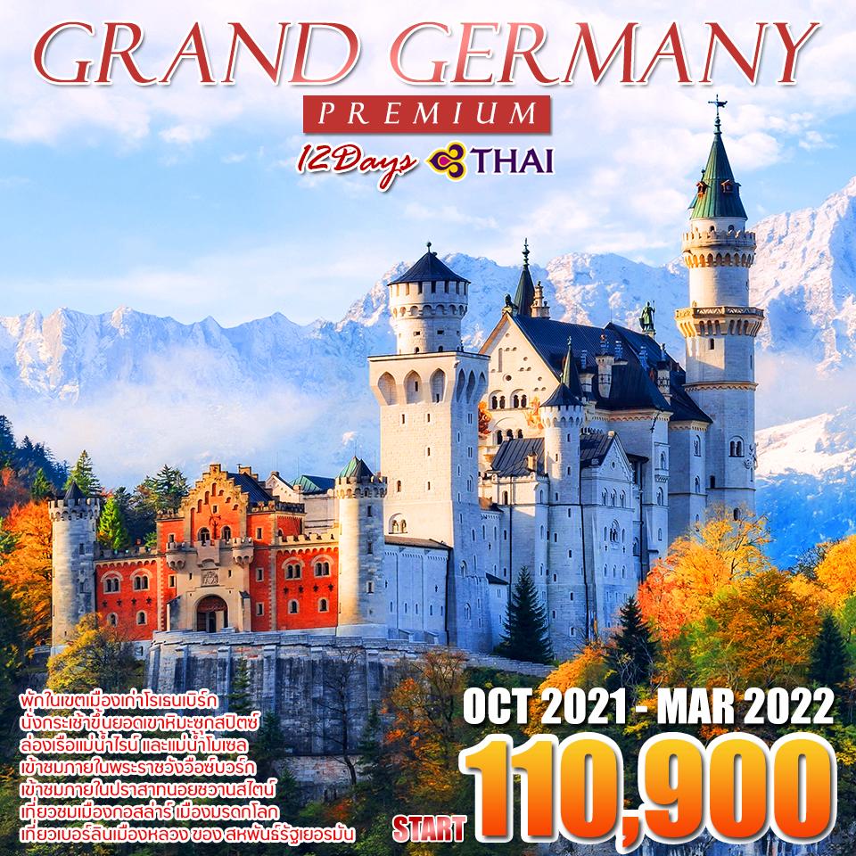 โปรแกรม แกรนด์เยอรมนี 12 วัน 9 คืน (TG)
