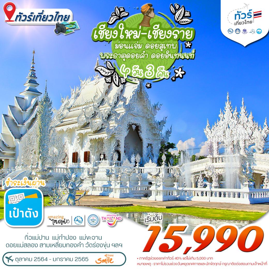 โปรแกรม ทัวร์เที่ยวไทย เชียงใหม่-เชียงราย 4 วัน 3 คืน (WE) (ดอยสุเทพ-ดอยอินทนนท์)
