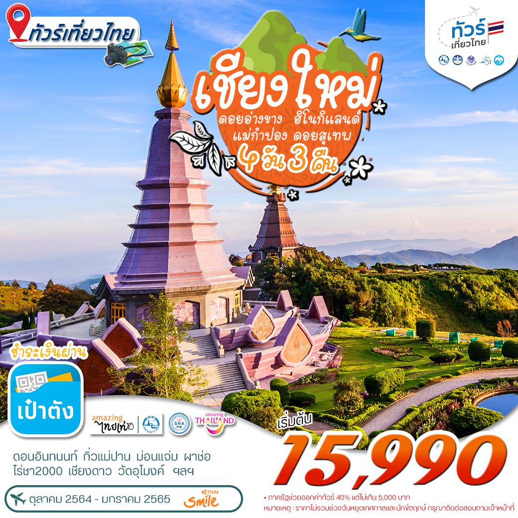 โปรแกรม ทัวร์เที่ยวไทย แกรนด์เชียงใหม่ 4 วัน 3 คืน (WE)
