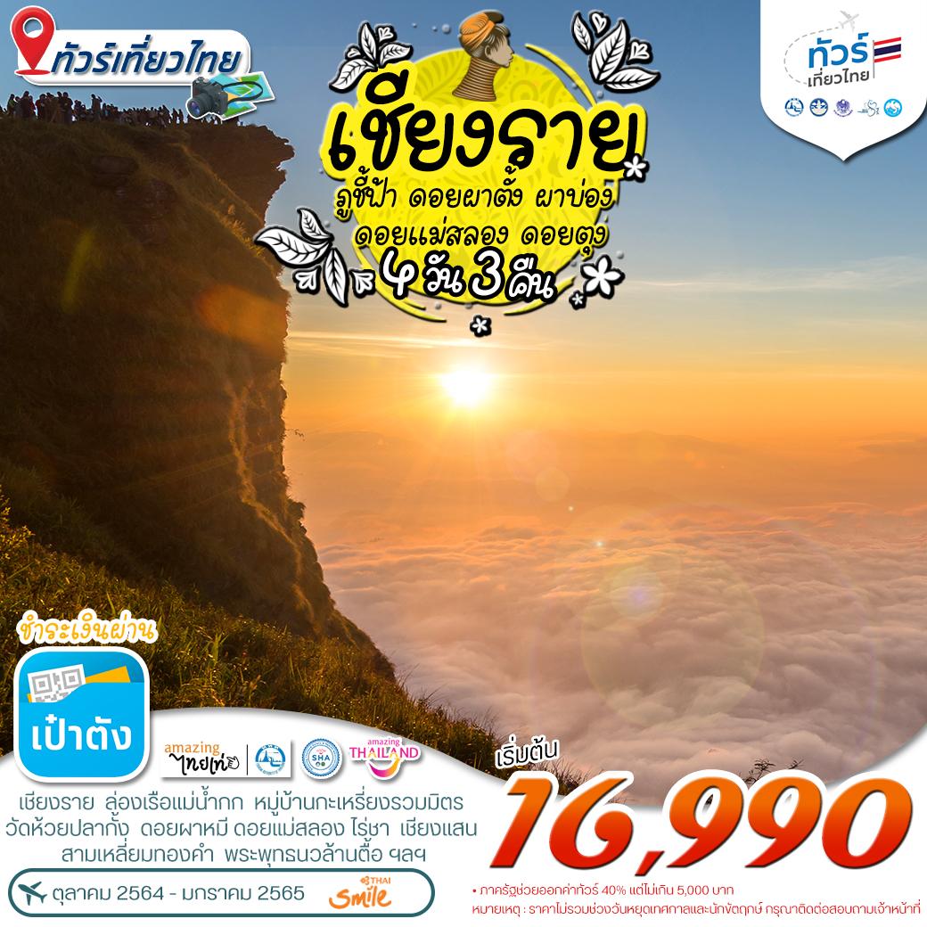 โปรแกรม ทัวร์เที่ยวไทย เชียงราย-ภูชี้ฟ้า-ดอยตุง 4 วัน 3 คืน (WE)