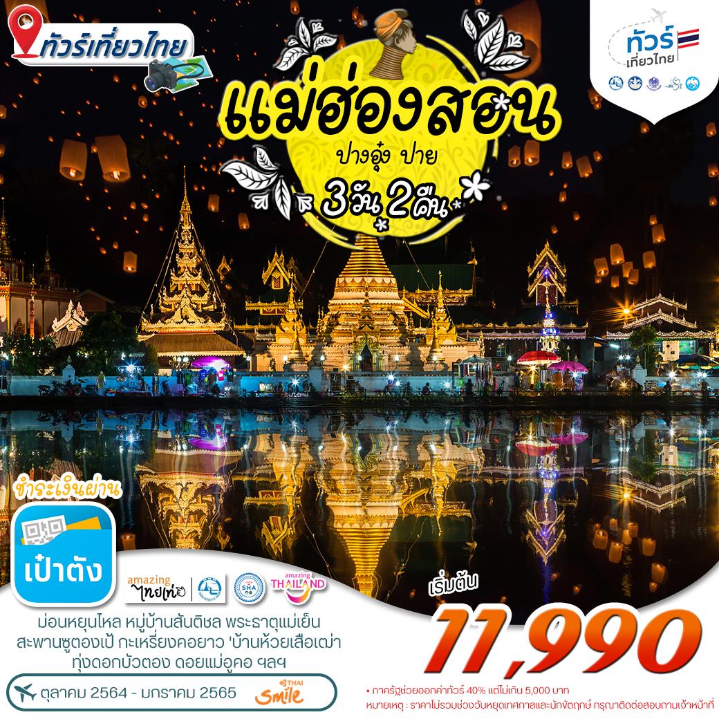 โปรแกรม ทัวร์เที่ยวไทย แม่ฮ่องสอน-ปาย-ปางอุ๋ง 3 วัน 2 คืน (WE)