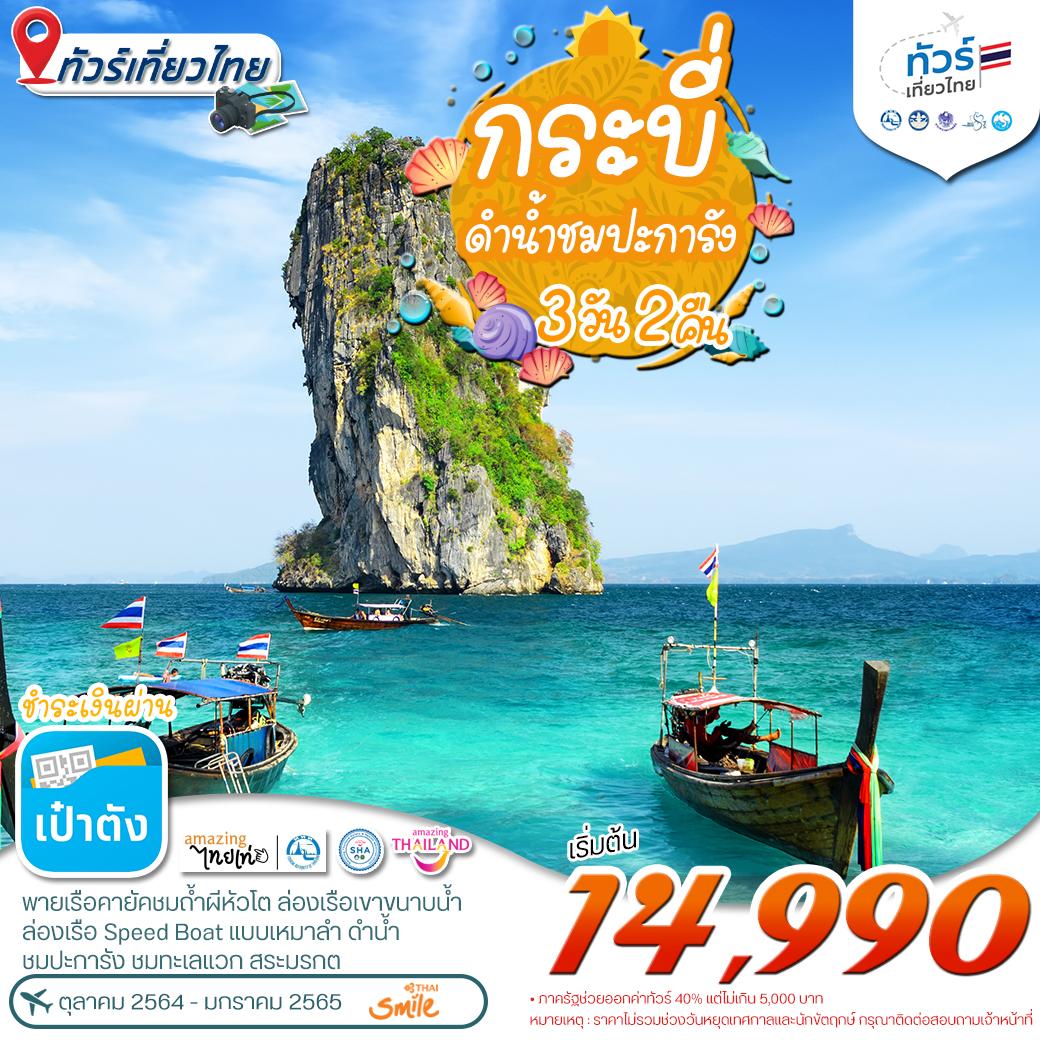 โปรแกรม ทัวร์เที่ยวไทย กระบี่-ดํานํ้าชมปะการัง 3 วัน 2 คืน (WE)