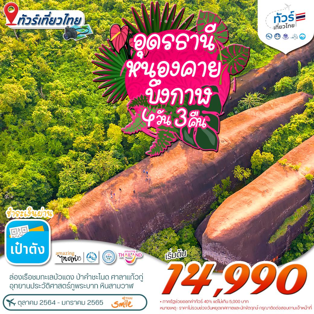 โปรแกรมทัวร์เที่ยวไทย อุดรธานี-หนองคาย-บึงกาฬ 4 วัน 3 คืน (WE)