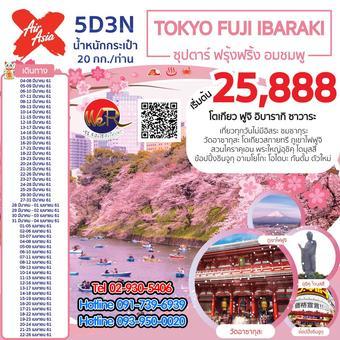 Tokyo Fuji Ibaraki ซุปตาร์ ฟรุ้งฟริ้งอมชมพู