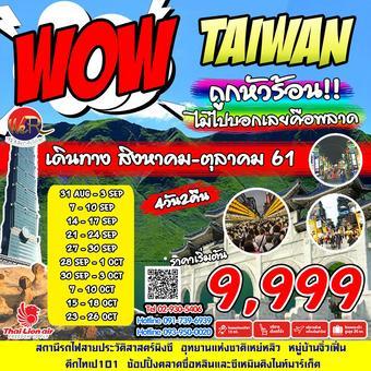 ทัวร์ไต้หวัน ราคาถูก WOW 9,999 TAIWAN