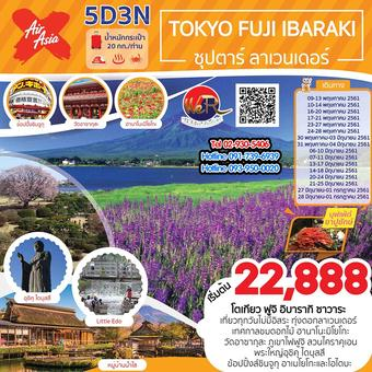TOKYO FUJI IBARAKI ซุปตาร์ ลาเวนเดอร์