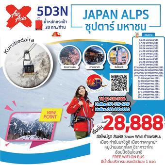 JAPAN ALPS ซุปตาร์ มหาชน