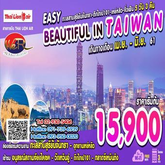 ทัวร์ไต้หวัน EASY BEAUTIFUL IN TAIWAN