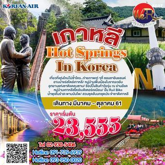 ทัวร์เกาหลี  Hot Springs In Korea