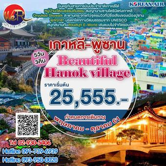 เกาหลี-พูซาน Beautiful Hanok village
