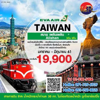 TAIWAN สบายเพลินเพลิน Alishan 5 วัน 3 คืน