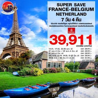 SUPER SAVE ฝรั่งเศส เบลเยี่ยม เนเธอร์แลนด์ 7 วัน 4 คืน