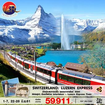 SWITZERLAND LUZERN EXPRESS 7 วัน 4 คืน