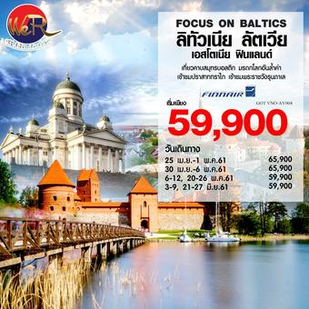 FOCUS ON BALTICS (ลิทัวเนีย ลัตเวีย เอสโตเนีย ฟินแลนด์) 7 วัน 5 คืน