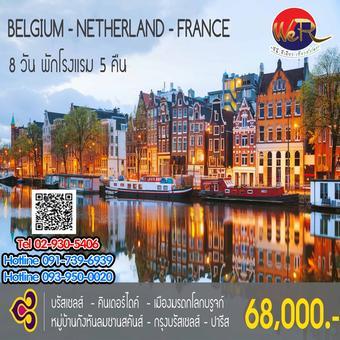 ทัวร์ยุโรป Belgium-Netherland-France 8 Days