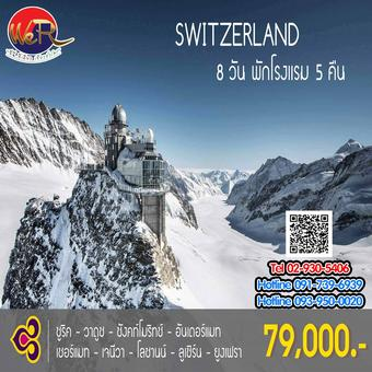 SWITZERLAND 8 DAYS 5 NIGHT