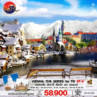 VIENNA THE SERIES by TG EP.4 ออสเตรีย ฮังการี สโลวัค เชก เยอรมนี 10 วัน 7 คืน