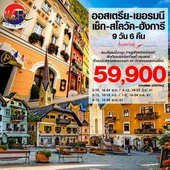 ออสเตรีย - เยอรมนี - เชก - สโลวัค - ฮังการี 9 วัน 6 คืน