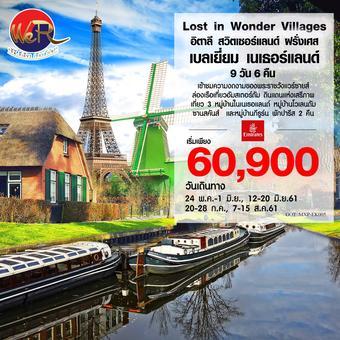 ทัวร์ยุโรป Lost in Wonder Villages  อิตาลี สวิตเซอร์แลนด์ ฝรั่งเศส เบลเยี่ยม เนเธอร์แลนด์ 9 วัน 6 คืน