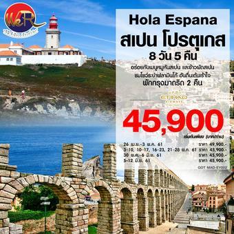 Hola España สเปน โปรตุเกส 8 วัน 5 คืน