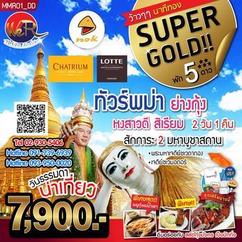 โปรสุดคุ้ม ทัวร์พม่า วันธรรมดาน่าเที่ยว พม่า ย่างกุ้ง หงสา สิเรียม 2 วัน 1 คืน