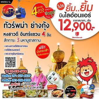 เที่ยวพม่า โปรยิ้ม ยิ้ม เที่ยว พม่า เต็มอิ่ม 4 วัน