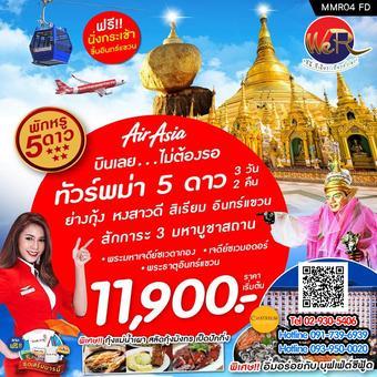 ทัวร์ พม่า ย่างกุ้ง หวสาวดี บิน FD