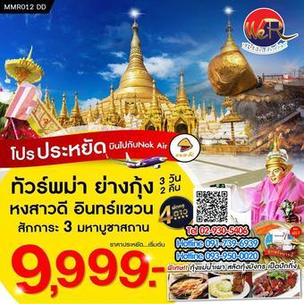 ทัวร์ พม่า ย่างกุ้ง หงสาวดี อินทร์แขวน สักการะ 3 มหาบูชาสถาน