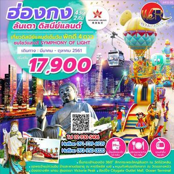 ฮ่องกง ลันเตา ดิสนีย์แลนด์  4วัน 2คืน (HKG05)