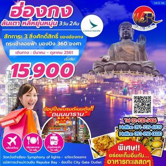 ฮ่องกง ลันเตา หลี่หยุ่นหมุ่น 3 วัน 2 คืน (HKG06)