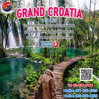 GRAND CROATIA 8วัน 5 คืน