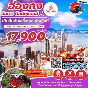 ฮ่องกง ลันเตา ดิสนีย์แลนด์ 3วัน 2คืน (HKG11)