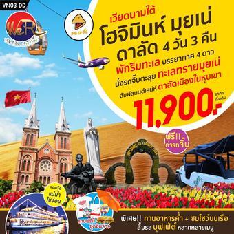 ทัวร์เวียดนามใต้ โฮจิมินห์ มุยเน่ ดาลัด  4วัน 3คืน