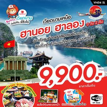เวียดนามเหนือ ฮานอย ฮาลอง 3วัน 2คืน