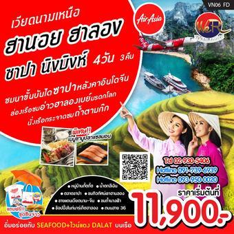 เวียดนามเหนือ ฮานอย ฮาลอง ซาปา นิงบิงก์ 4วัน 3คืน