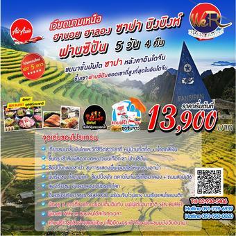 เวียดนามเหนือ ฮานอย ฮาลอง ซาปา นิงบิงห์ ฟานซิปัน 5วัน 4คืน