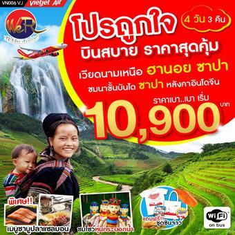 เวียดนามเหนือ ฮานอย ซาปา 4วัน3คืน