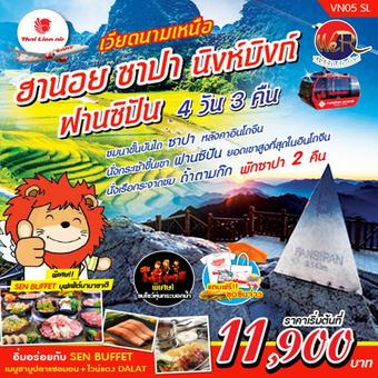 ทัวร์เวียดนามเหนือ ฮานอย ซาปา นิงก์บิงห์ ฟานซิปัน 4วัน 3คืน