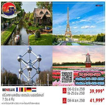 ฝรั่งเศส-เบลเยี่ยม-เยอรมัน-เนเธอร์แลนด์ 7 วัน 4 คืน