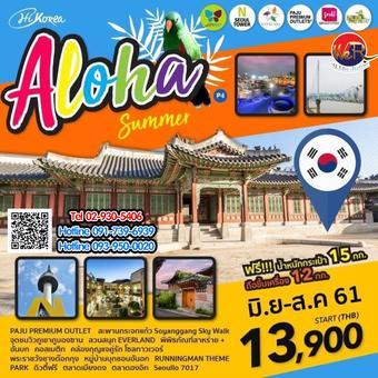 ทัวร์เกาหลี Aloha Summer