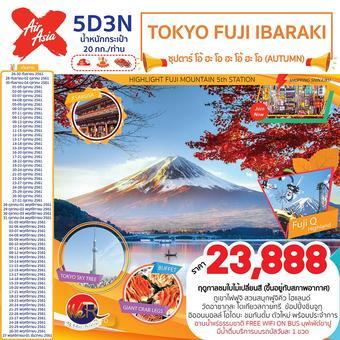 TOKYO FUJI IBARAKI  ซุปตาร์ โอ้ ฮะ โอ ฮะ โอ้ ฮะ โอ (AUTUMN) 5วัน 3คืน