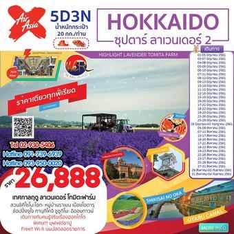 ทัวร์ญี่ปุ่น HOKKAIDO 5วัน 3 คืน  ซุปตาร์ ลาเวนเดอร์ 2
