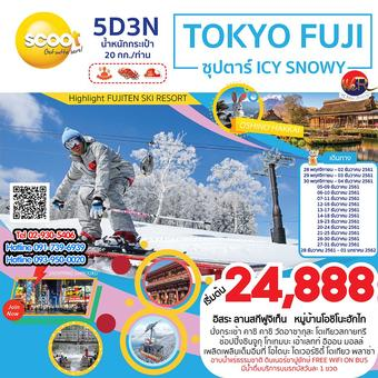 ทัวร์ญี่ปุ่นสกี TOKYO FUJI 5D3N  ซุปตาร์ ICY SNOWY